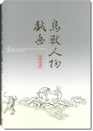 鳥獣人物戯画.jpg