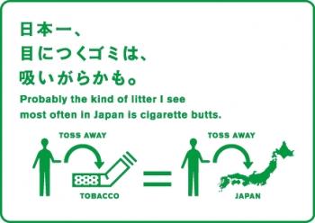 タバコ.gif