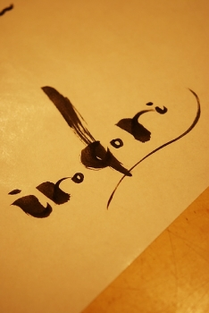 筆ペン02.jpg