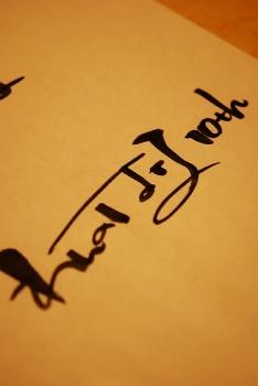 筆ペン05.jpg