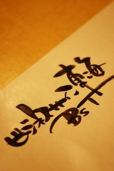 筆ペン04.jpg