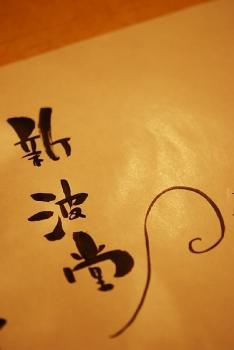 筆ペン01.jpg